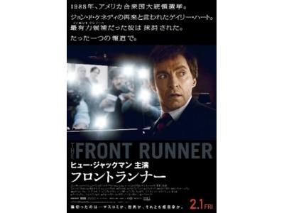 ヒュー・ジャックマン最新作!映画『フロントランナー』裏切ったのはーマスコミか、国民か、それとも彼自身か。2019年2月1日(金)初日決定!30秒予告編 & ポスター解禁!
