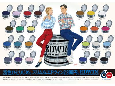 エドウイン60周年限定アイテム発売。1970年代に発売された25色カラースリムが完全復刻。