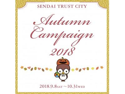 仙台トラストシティ「Autumn Campaign 2018」