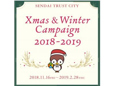 仙台トラストシティ「Xmas & Winter Campaign 2018-2019」