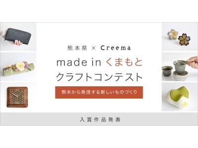 熊本県とハンドメイドマーケットプレイス「Creema(クリーマ)」による「made in くまもと クラフトコンテスト」入賞作品決定!