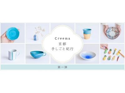 京都の伝統産業とハンドメイドマーケットプレイス「Creema」が初のコラボレーション、コロナ禍の現状打破に向け、京都の伝統工芸品が販路をECにシフト
