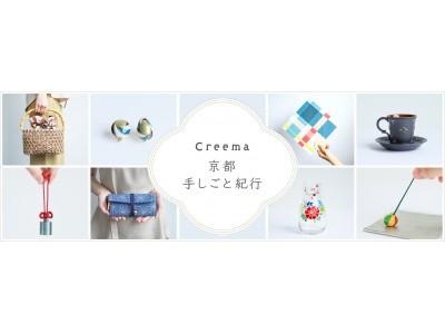 コロナを機にEC強化へ、京都の伝統産業と「Creema」とのコラボレーション第二弾 -西陣織や清水焼、京蒔絵の技法を活かした小物など、新たに26事業者が決定-