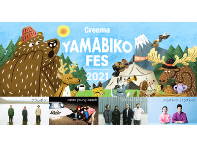 初開催!音楽とクラフトの野外フェスティバル「Creema YAMABIKO FES 2021」12組のアーティストライブに、クラフト市やサウナ村、ロースターコーヒー等、自然とカルチャーが共生する2日間