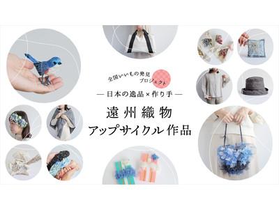 「全国いいもの発見プロジェクト」日本三大綿織物産地として知られる静岡県「遠州織物」を使った37点が商品化。SDGs企画、製織工程で生じる廃棄物「布耳」を使ったアップサイクル作品も9/21より販売