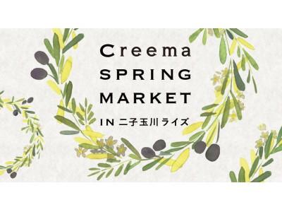 日本最大級のハンドメイドマーケットプレイス「Creema(クリーマ)」 日本商工会議所と初コラボレーション、全国各地の作り手へ販路開拓を支援