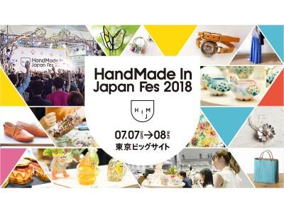 """日本発のクリエイティブカルチャーを国内外に発信する""""日本最大級のクリエイターの祭典""""ハンドメイドインジャパンフェス2018 が、今年も開催!"""