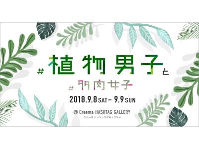 日本最大級のハンドメイドマーケットプレイスCreemaが「Creema HASHTAG GALLERY(クリーマハッシュタグギャラリー)」を渋谷区神宮前にオープン