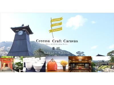 """ハンドメイドマーケットプレイス「Creema」全国各地の魅力ある街を巡り、その地の人々とともに""""市(いち)""""を開催。「Creema Craft Caravan」第4弾は兵庫県豊岡市"""