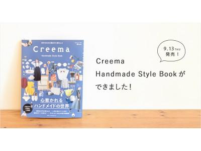 日本最大級のハンドメイドマーケットプレイス「Creema」、初のファッション・ライフスタイルのムック本 好きなものに囲まれた暮らし『Creema Handmade Style Book』 本日発売
