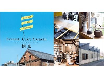 """全国各地の魅力ある街を巡り、その地の人々とともに""""市(いち)""""を開催 「Creema Craft Caravan(クリーマクラフトキャラバン)」第6弾は群馬県桐生市"""