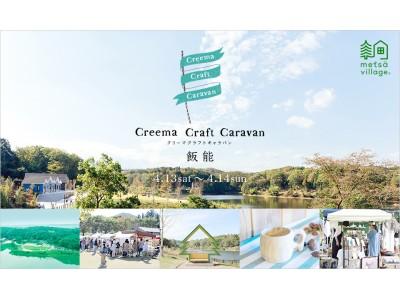 """全国各地の魅力ある街を巡り、その地の人々とともに""""市(いち)""""を開催「Creema Craft Caravan(クリーマクラフトキャラバン)」第7弾は埼玉県飯能市"""