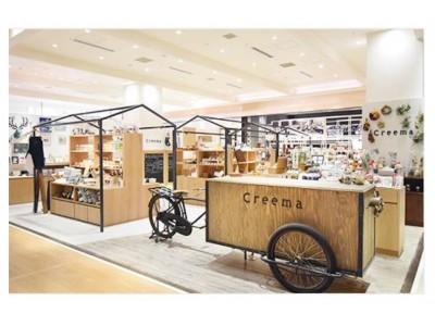 日本最大級のハンドメイドマーケットプレイス Creema(クリーマ)「暮らしとクリーマ(二子玉川ライズ)」で母の日企画『ボタニカルフラワーマーケット』開催!
