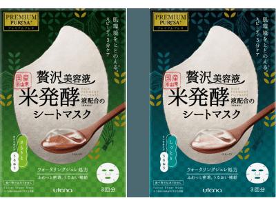 国産米由来の米発酵液配合で肌環境をととのえるシートマスク「プレミアムプレサ スキンコンディショニングマスク」 2019年1月21日 新発売!