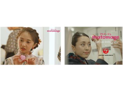 「マトメージュ」×「チャレンジする女性」「GO!GO!マトメージュガール!」動画4本を公開 小宮有紗さん、JALのCAが登場!