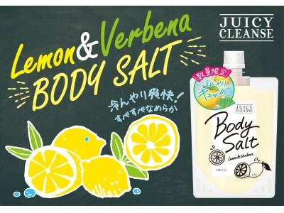 塩スクラブで冷んやり爽快、つるつるBODY! ジューシィクレンズ ボディソルト レモン&ヴァーベナ2019年5月20日 数量限定発売!