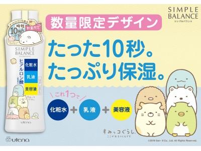ママと子供から大人気「すみっコぐらし」とコラボ!時短10秒スキンケア「シンプルバランス」より限定デザインボトルを2019年6月3日に数量限定発売!