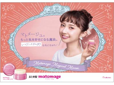マトメージュでもっと私を好きになる!プロスタイリストによるヘアアレンジを無料体験「Matomage Magical Mirror セント・バレンタインの魔法」2日間限定開催!