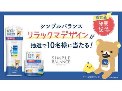 新登場!シンプルバランスうるおいローション&ジェル オトナ女子向けの「リラックマ」デザイン商品を数量限定発売!