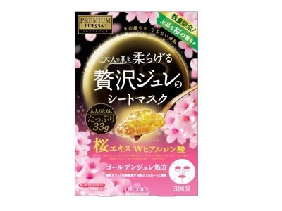 あの贅沢シートマスクシリーズから、日本の春を感じる新商品が登場!「プレミアムプレサ ゴールデンジュレマスク 桜エキス」数量限定発売中