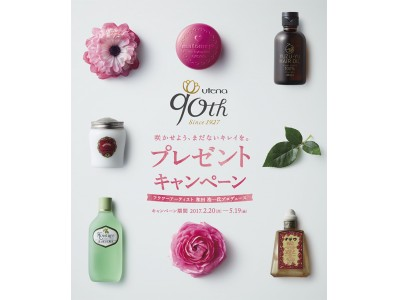 ウテナ90周年「咲かせよう、まだないキレイを。プレゼントキャンペーン」2月20日開始