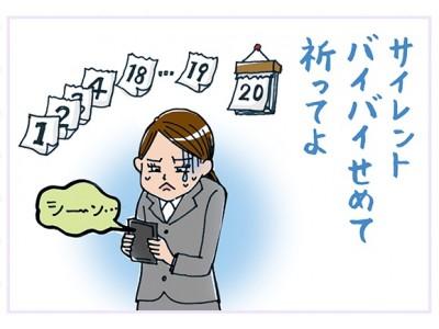 マトメージュ 就活応援PROJECT 内定者が教える「就活女子サバイバル術」公開!