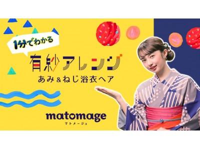 まとめ髪用ヘアスタイリングシリーズ「マトメージュ」「1分でわかる浴衣ヘアアレンジ」動画公開!