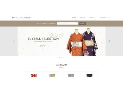 催事もニューノーマルに。バイセルが催事用webカタログ「バイセルセレクション」の提供開始