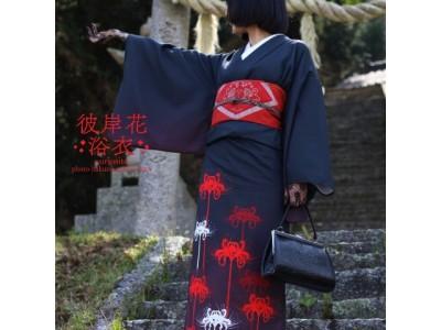 【妖艶な彼岸花柄】気品ある赤が美しい、彼岸花浴衣がヴィレヴァンオンラインに登場!