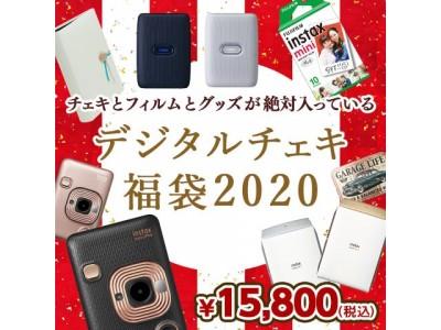 【チェキ福袋2020】今年もやります!!ヴィレヴァンオンライン恒例、チェキ福袋!!!