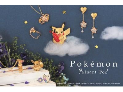 【Palnart Poc×ポケモン】コラボアクセサリー第4弾ヴィレヴァンオンラインで取り扱い開始!!