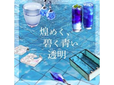 【なんと美しい】「青」「透明」をテーマにした「煌めく、碧く青い透明」特集、ヴィレヴァンオンラインで開始しました!!