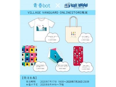 【あの日の青春を】SNSで人気のイラストレーター青春botとヴィレヴァンのコラボグッズが発売!