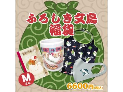 【マスク・エコバッグ入り】ふろしき文鳥の福袋がヴィレヴァンオンラインに新登場!