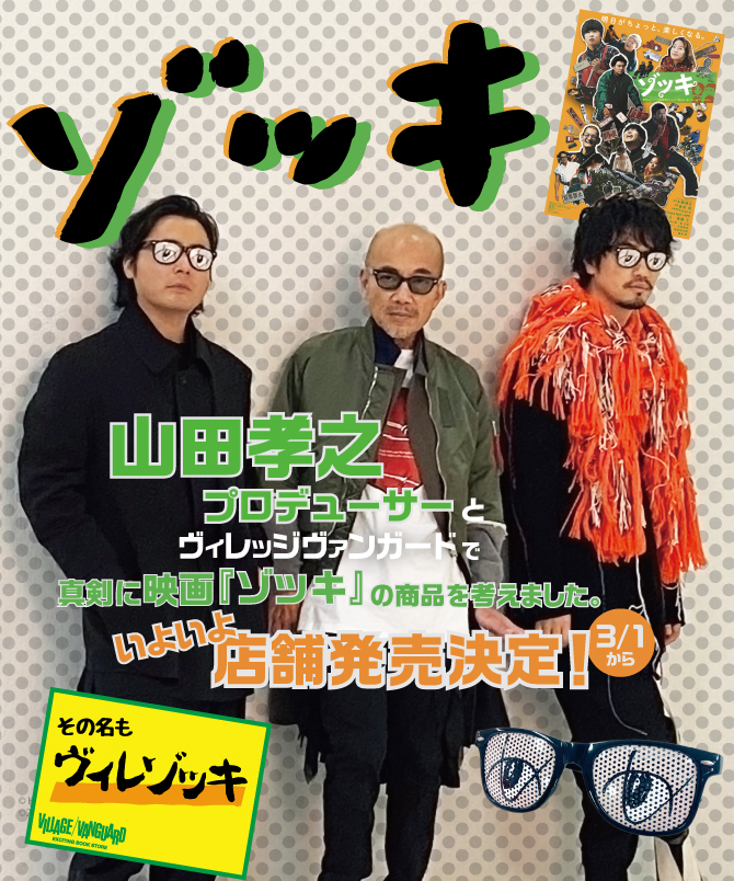 映画『ゾッキ』とのコラボグッズ『ヴィレゾッキ』ついに店舗での発売スタート!