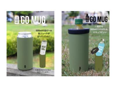 【アウトドアで大活躍】缶もペットボトルもすっぽり入る2wayボトルマグ、ヴィレヴァンオンラインでもお取り扱い開始!!
