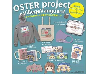 【OSTER project×VILLAGE/VANGUARD】~テスロ&ロゼットが描き下ろしイラストで登場!!~