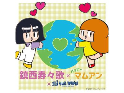 タレント「鎮西寿々歌」× 人気キャラクター「マムアンちゃん」のコラボグッズがヴィレッジヴァンガード限定で発売開始!