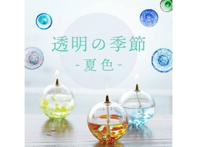 【津軽びいどろやヨーヨーピアス…】ヴィレヴァンオンラインにて夏にぴったりのガラスウェアを集めた特集がスタート!