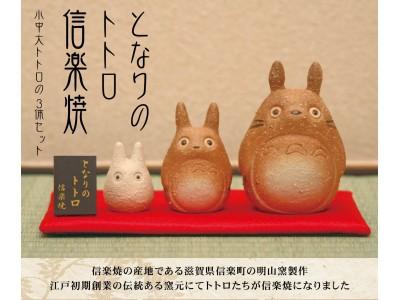 """日本の伝統工芸「信楽焼」とトトロがコラボ!置き物、フリーカップ、箸置きなど""""和可愛い""""アイテムをヴィレヴァン通販にて取扱い開始!"""