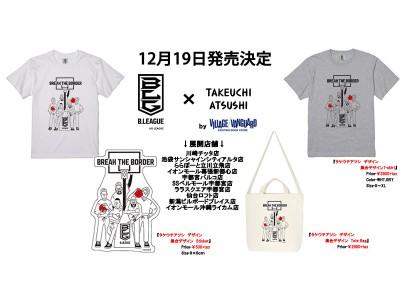 【ヴィレッジヴァンガード限定】B.LEAGUE×タケウチアツシ公式グッズ発売決定!!