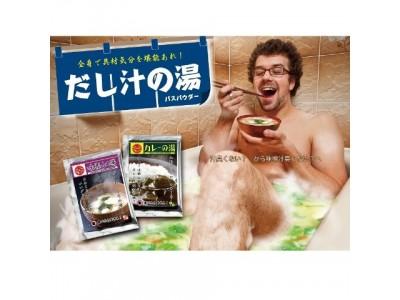 【空腹時注意】「だし汁の湯バラエティセット」ヴィレヴァンオンラインで販売開始!