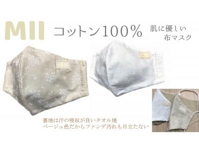 ~マスクへのファンデーション汚れが気になる方へ~着用時の女性の悩みを考えて作った日本製「MIIマスク」をECサイトにて販売開始。