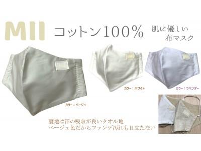 【新発売】マスク着用時の女性の悩みを考えて作った日本製「MIIマスク」の新色が販売開始!