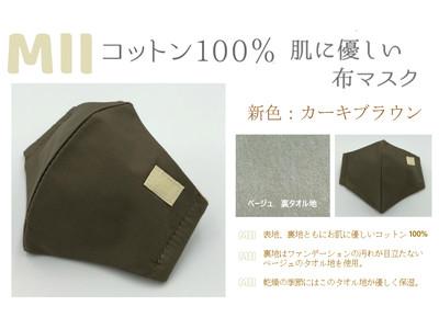 【新発売】乾燥の季節、女性のデリケートなお肌を考えた綿100%の日本製「MIIマスク」の新色が販売開始!