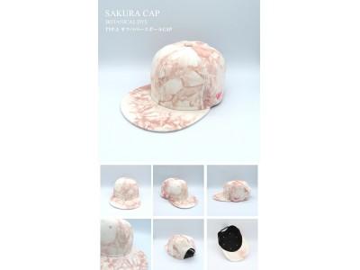 綺麗な桜が咲き誇るために SAKURACAP 発売開始!