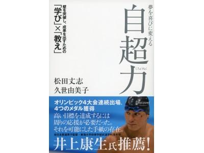 【取材のご案内】4度のオリンピックで4つのメダルを獲得!元競泳日本代表 松田丈志と、彼を育てた師・久世由美子コーチの共著~ 『夢を喜びに変える 自超力』 刊行記念トーク&サイン会~