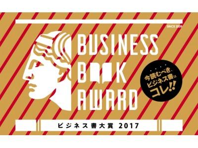 「ビジネス書大賞2017」のノミネート作品が決定!最終審査会を経てを10作品の中から大賞を決定します。