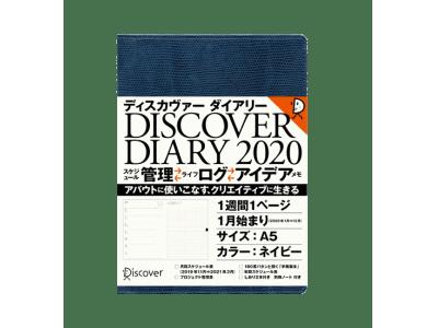 8000人超の声を参考に今年もできました!出版社が作った「アバウトでクリエイティブ」な手帳「ディスカヴァーダイアリー2020」、発売開始。