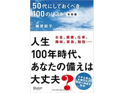 令和に定年を迎える世代が今すぐはじめたい「50代にしておくべき100のリスト」